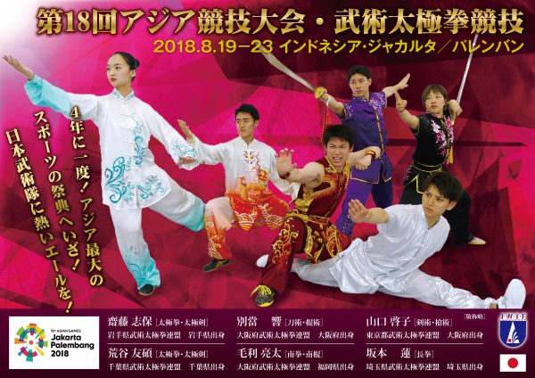 2018アジア競技大会ポスター