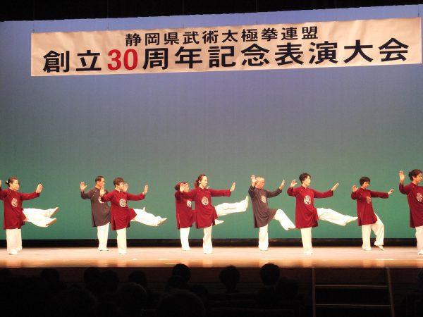 静岡県連創立30周年記念表演大会写真