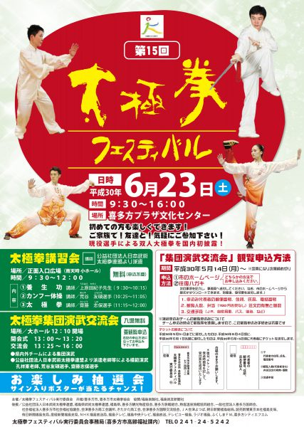 喜多方第15回太極拳フェスティバル