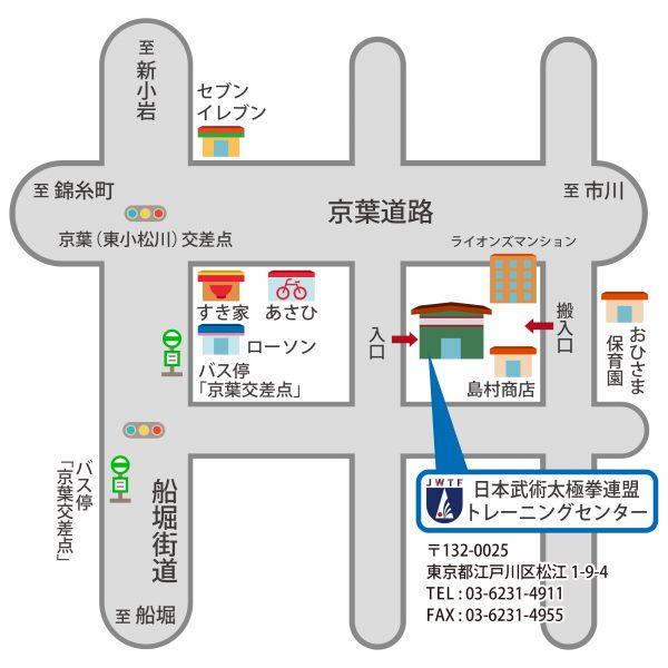 日本武術太極拳連盟トレーニングセンター地図