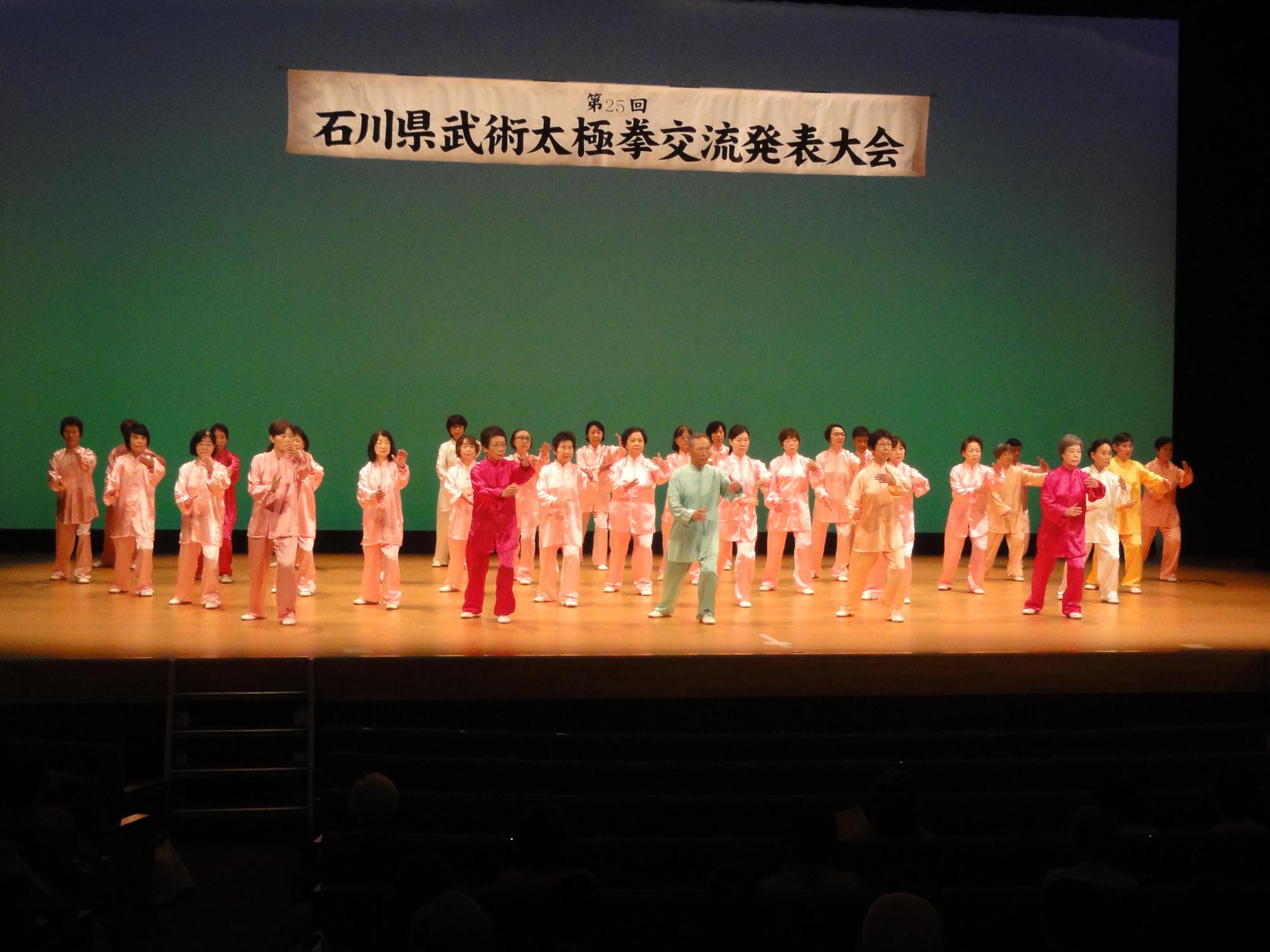 06_第25回石川県交流発表大会