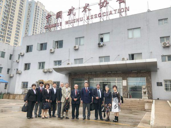 日本武術太極拳連盟代表団一行