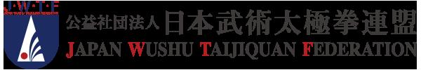 公益社団法人日本武術太極拳連盟