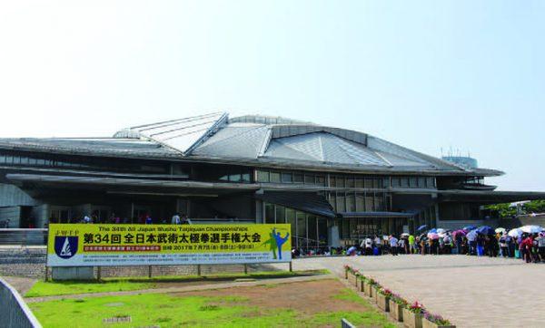 「東京体育館」外観(2017年の全日本大会時)