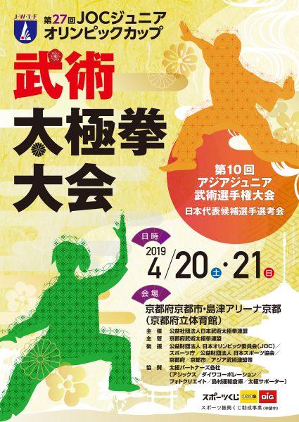第27回JOCジュニアオリンピックカップ武術太極拳大会