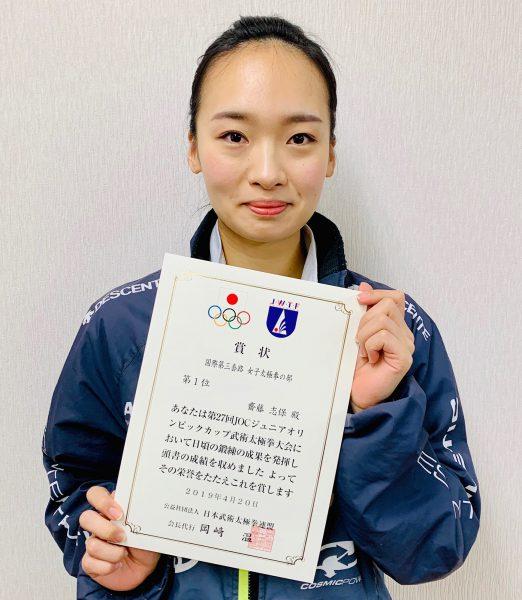 前大会より賞状などがJOC第一エンブレム(日本国旗と五輪のマーク)入りのデザインに