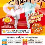 09_武術太極拳国体ポスター(日本連盟用)