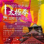 「中国伝統武術太極拳国際交流大会」ポスター