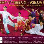 04_2018アジア競技大会ポスター