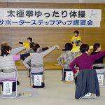 06_喜多方ゆったり体操ステップアップ講習会01