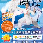 国体公開競技『武術太極拳』競技会