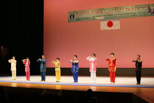 伝統武術の部・東京中国武術協会