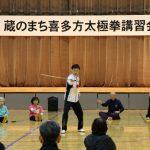 蔵のまち喜多方太極拳冬の講習会01