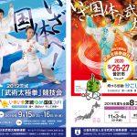 国体「武術太極拳」2019-2020ポスター