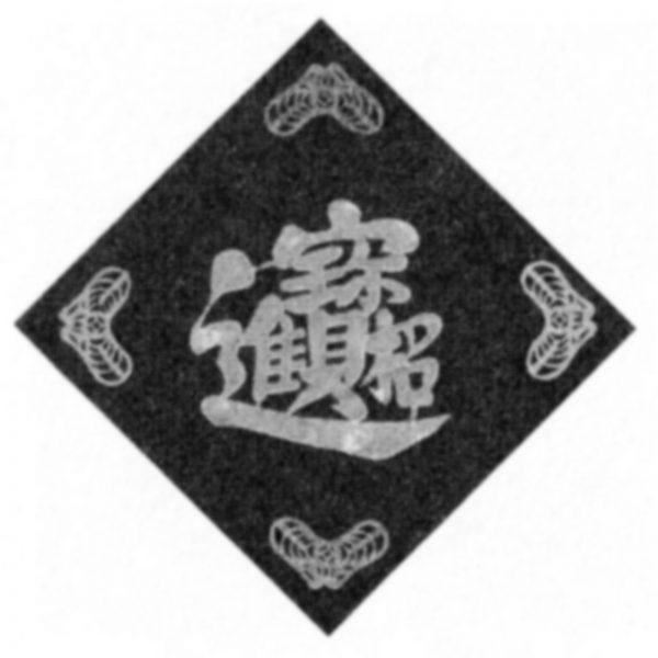 健康と太極拳09_招財進宝