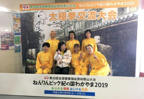 演武終了後はブースで記念撮影(東京都チーム)