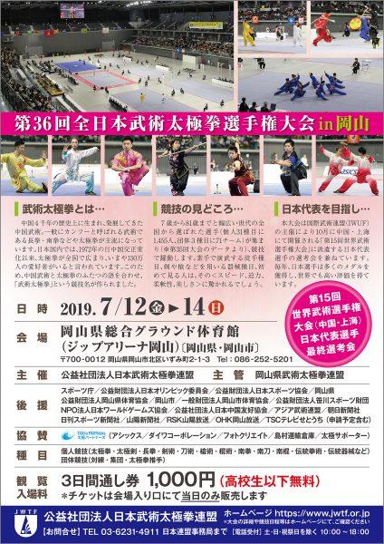 第36回全日本武術太極拳選手権大会