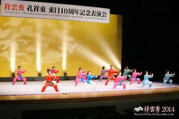 「祥雲秀」の舞台の様子