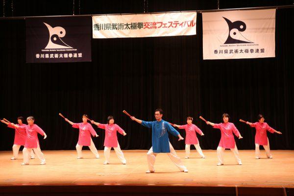 香川県内の武術太極拳愛好者が集まって交流を深めた