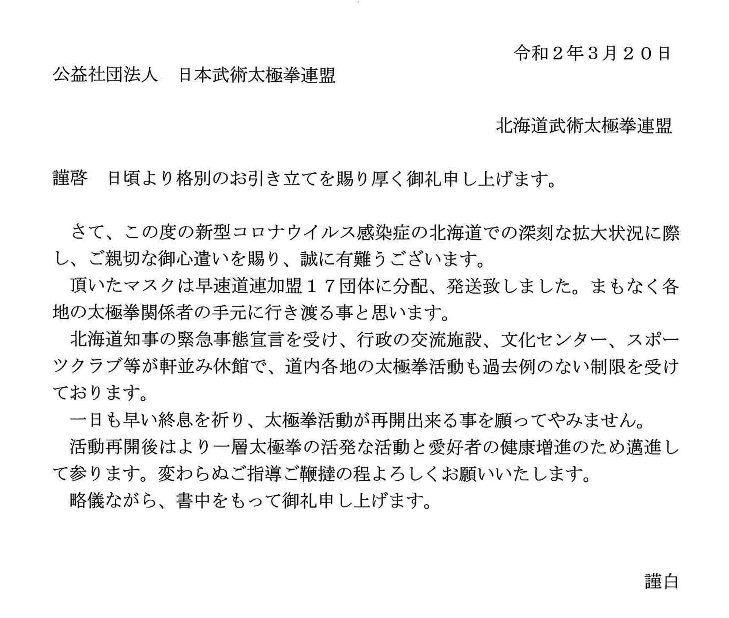 北海道連盟をはじめとして感謝の気持ちが寄せられた