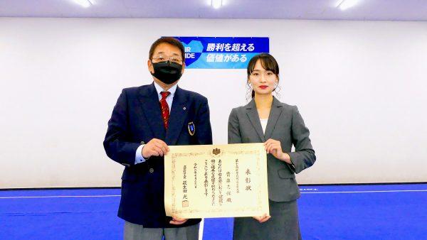2020スポーツ功労者顕彰01